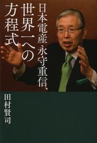 [해외]日本電産永守重信,世界一への方程式