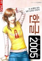 한글 2005(MY LOVE 27)