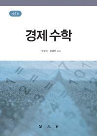경제수학(4판)