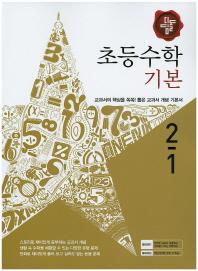초등 수학 2-1(기본)(2016)(디딤돌)