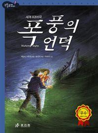 폭풍의 언덕(2판)(논리논술대비 세계명작 40)(양장본 HardCover)