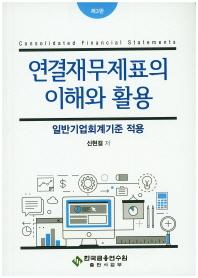 연결재무제표의 이해와 활용(3판)