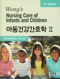아동건강간호학. 2(10판)