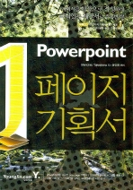 파워포인트 1페이지 기획서(CD1장포함)