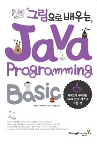 Java Programming Basic(그림으로 배우는)