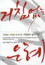 거침없는 은혜 //195-2