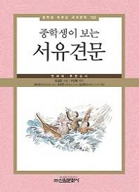 서유견문(중학생이 보는)(중학생 독후감 세계문학 132)