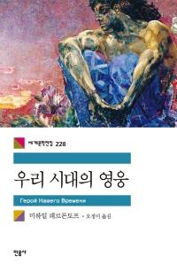 우리 시대의 영웅(세계문학전집 228)