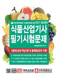 식품산업기사 필기시험문제(2017)