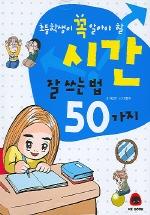 초등학생이 꼭 알아야 할 시간 잘쓰는 법 50가지