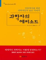과학자의 에피소드(큰글자책)