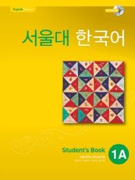 서울대 한국어 1A Student's Book(CD1장포함)