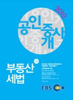 부동산세법(EBS공인중개사)(2010)