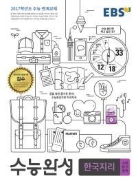 고등 사회탐구영역 한국지리(2017 수능대비)(EBS 수능완성)