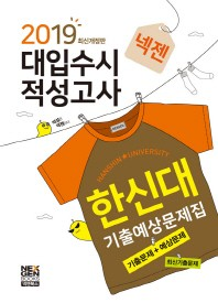 한신대 대입수시 적성고사 기출예상문제집(2019)(넥젠)(개정판)