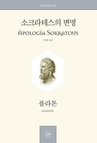 소크라테스의 변명(정암학당 플라톤 전집 18)