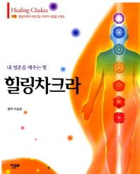 힐링차크라(CD1장, 차크라 뇌호흡수련도1개)