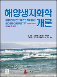 해양생지화학 개론(2판)