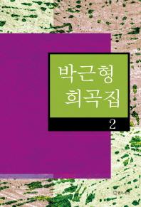 박근형 희곡집. 2