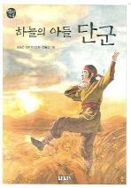 하늘의 아들 단군(책읽는 가족 58)