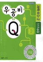 과학 중3-2 (2009)