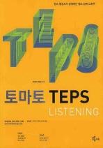 토마토 TEPS LISTENING(2009)(CD1장포함)(CD1장포함)