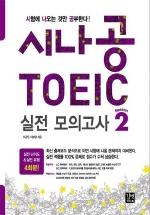 시나공 TOEIC 실전 모의고사 시즌. 2