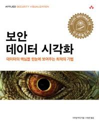 보안 데이터 시각화(에이콘 해킹보안 시리즈)