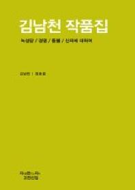 김남천 작품집(보급판)