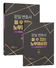 쓸 수 있는 노무쟁송법(문일 변호사)(3판) ★별책부록미포함★#