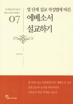 에베소서 설교하기(열단계 설교작성법에 따른)(목회와신학 총서 7)