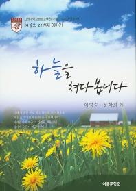 하늘을 쳐다봅니다(여울 21)