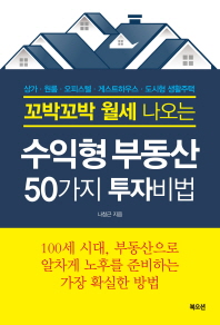 수익형 부동산 50가지 투자비법