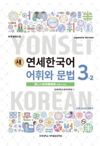 연세한국어 어휘와 문법 3-2(일본어)