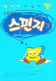 스펀지 3 ▼/동아일보사[1-760001]