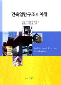 건축일반구조의 이해