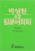 박성원 표준 일본어회화(개정판)(2판)