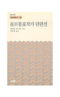 재일동포작가 단편선(한림신서일본학총서 16)