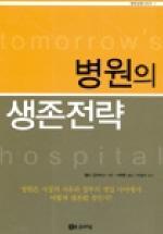 병원의 생존전략(의료개혁시대의)