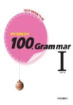 100 GRAMMAR 1(중학 영문법 완성)
