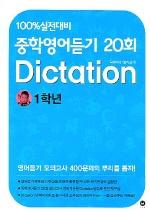 중학영어듣기 20회 1학년 DICTATION