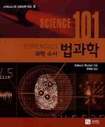 SCIENCE(사이언스) 101: 법과학(스미스소니언 교양과학 백과 8)
