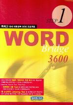 워드 브릿지 3600 스텝. 1(MP3CD1장포함)
