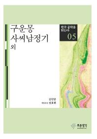 구운몽 사씨남정기(한국 문학을 읽는다 5)