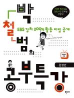 박철범의 공부특강(완결판)