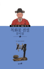 목화꽃 전설 문익점  /새책수준 ☞ 서고위치:Ry 3