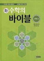 수학2(2013년용)(신 수학의 바이블)