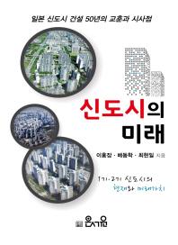 신도시의 미래