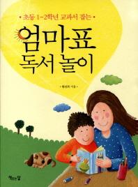엄마표 독서 놀이(초등 1-2학년 교과서 잡는)