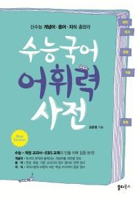 수능국어 어휘력사전